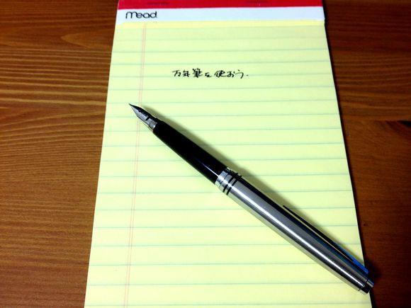 万年筆をめぐる冒険